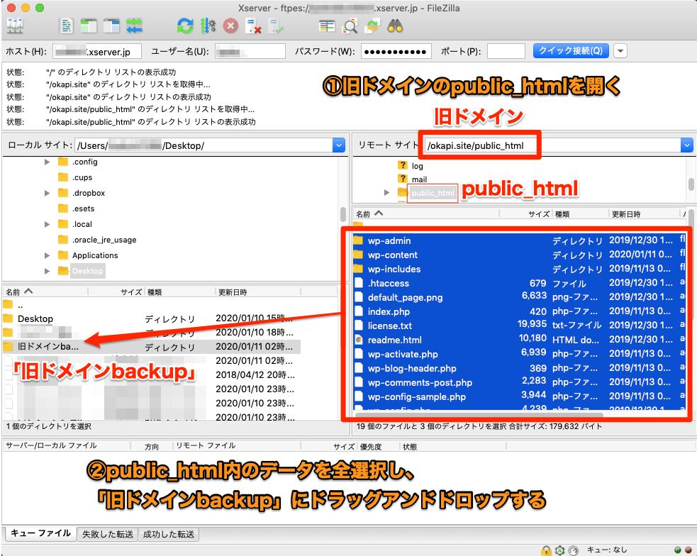 FileZillaのデータ移行