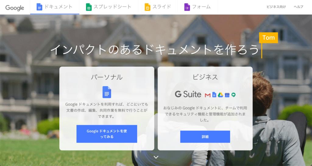「Googleドキュメント」のTOP画