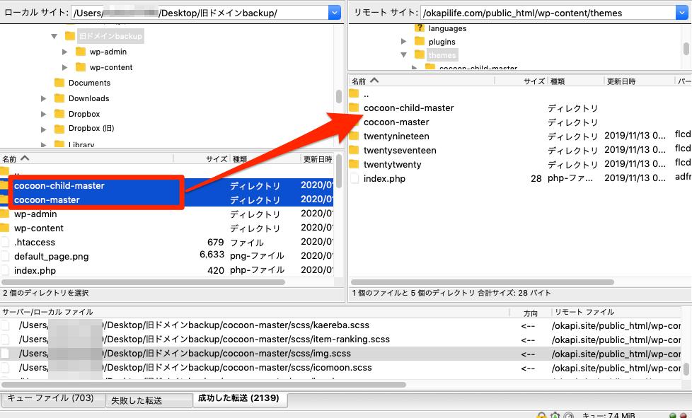 FileZillaでcocoonファイルの移動