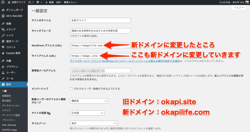 WordPressの名前変更