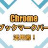 chrome-bookmarkbar-eyecatch