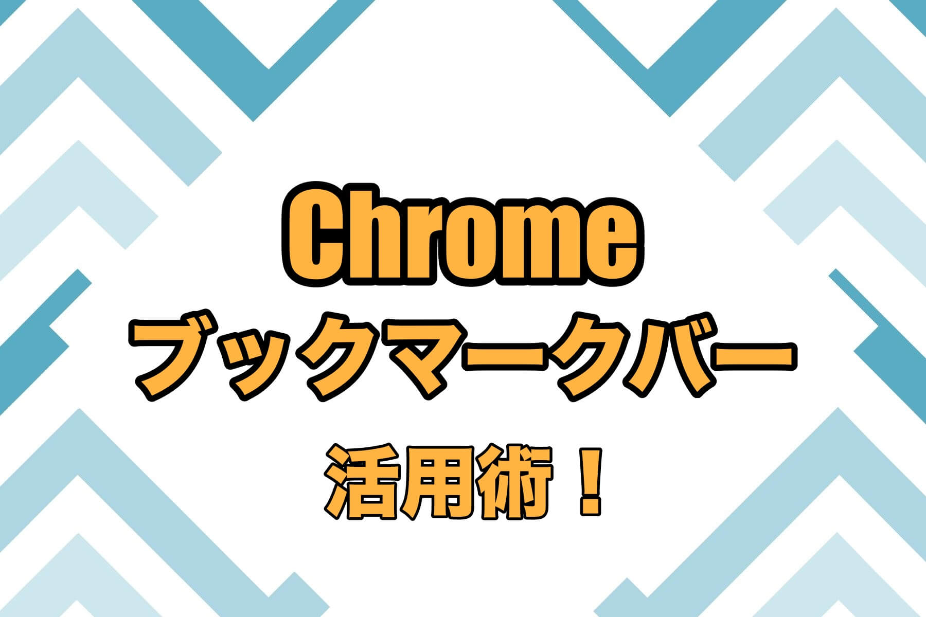 chrome-bookmarkbar-eyecatch