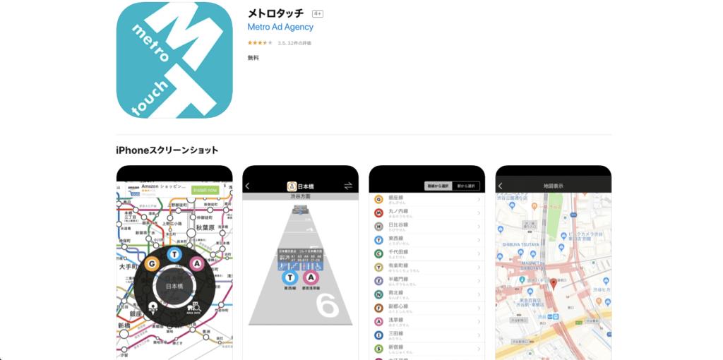 メトロタッチアプリ画面