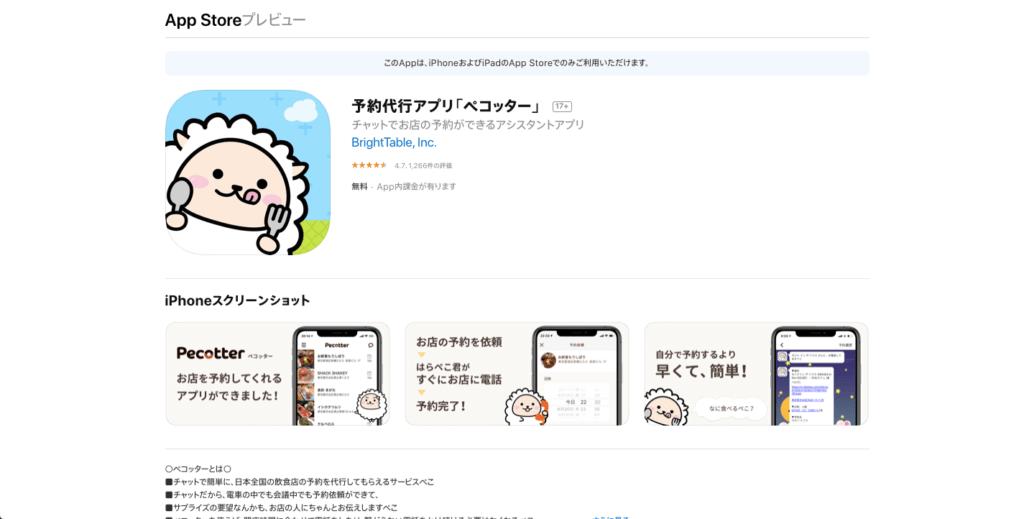 ペコッターアプリ画面