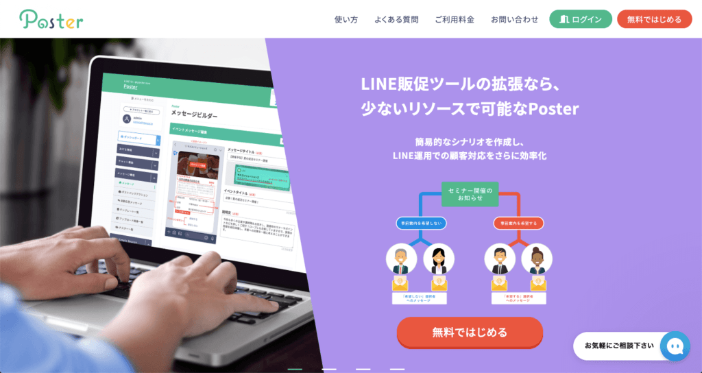 poster紹介