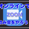 eye-online-zoom