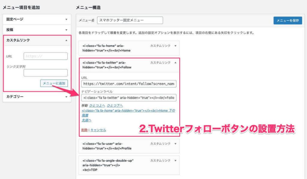 Twitterフォローボタンの設置方法