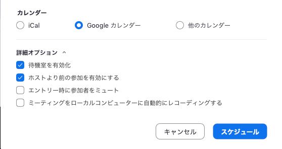 ZOOM設定画面3