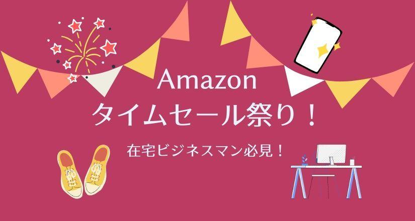 【期間限定】Amazonタイムセール祭りは在宅ビジネスマン必見!