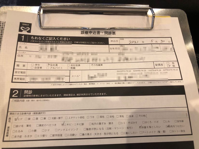 ゴリラクリニックの問診票